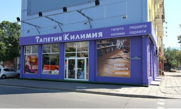 ТАПЕТИя КИЛИМИя София Център