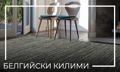 Белгийски мокетени килими онлайн