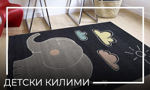 Детски килими на ниски цени
