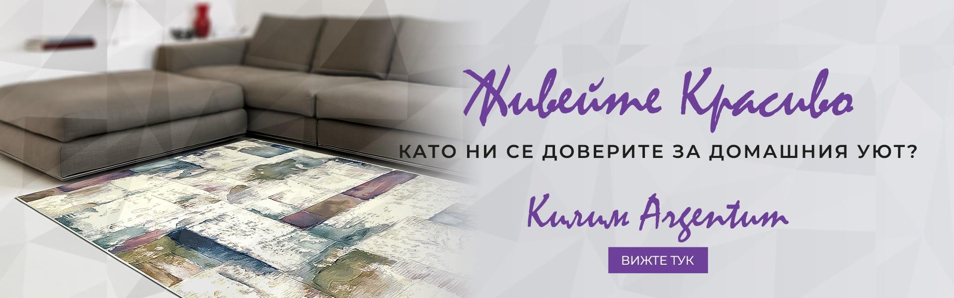 Килим Argentum
