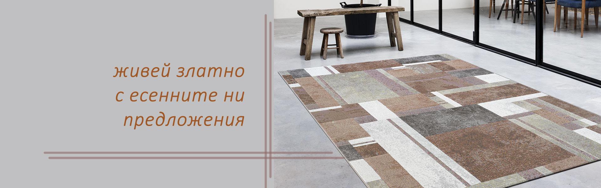 Нови килими