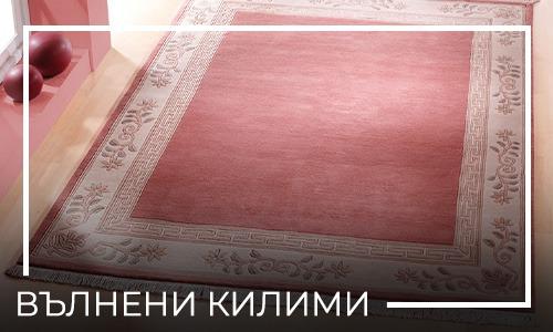 Евтини вълнени килими